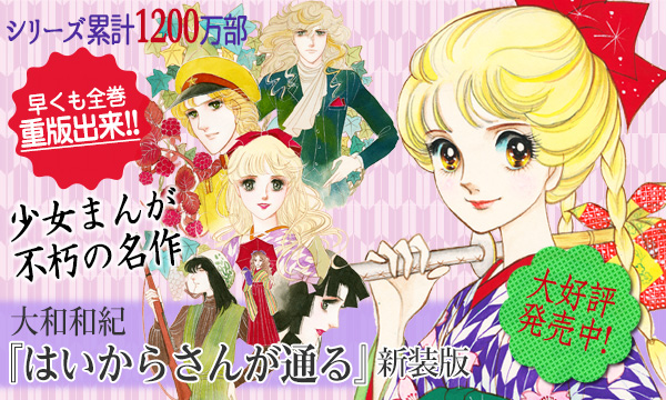 http://go-dessert.jp/content/files/images/haikarasan/title.jpg