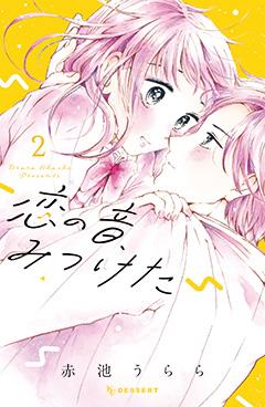 『恋の音、みつけた』(2)