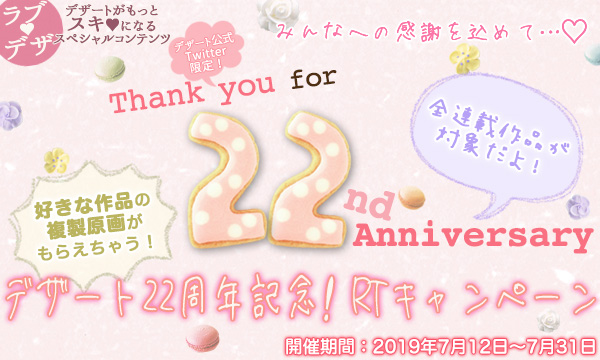 Thank you for 22nd Anniversary 「デザート」22周年記念!RTキャンペーン祭