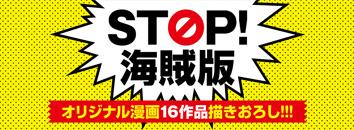 STOP! 海賊版